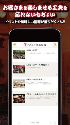 もぢょい有限会社公式アプリのおすすめ画像5