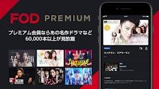 ドラマ/アニメはFOD テレビドラマ・テレビアニメの動画を無料見逃し配信!ドラマや映画の動画見放題のおすすめ画像2