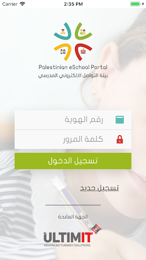 eschool palestine 1.0.0 Screenshots 1