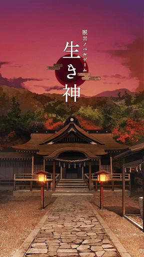 脱出ゲーム 生き神 1.8.0 screenshots 1
