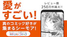 マンガアプリ - コミックシーモア本棚のおすすめ画像4