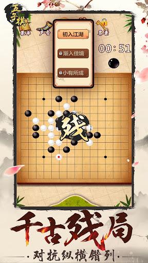 Gomoku Online u2013 Classic Gobang, Five in a row Game 2.10201 screenshots 12