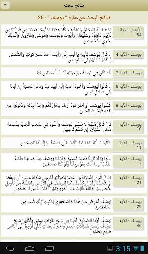 Ayat - Al Quran 2.10.1 Screenshots 22