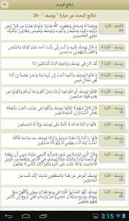 Ayat - Al Quran 2.10.1 Screenshots 14