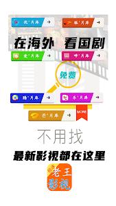 老王影视-100%可用#在海外,看国剧!#免费#实时更新#大陆:电影,电视剧,� 4.0.9