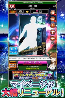 サッカー日本代表ヒーローズのおすすめ画像5