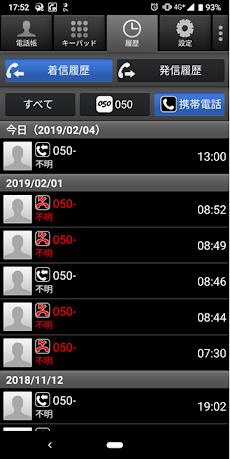 050IP電話 - 050番号で携帯・固定への通話がおトクのおすすめ画像2
