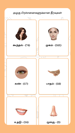 Beauty Tips In Tamil அழக க ற ப ப கள By Nithra Tamil Labs Google Play United States Searchman App Data Information