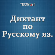 Global dictation in the Russian language