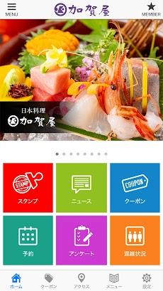 日本料理 加賀屋のおすすめ画像2