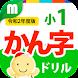 小1かん字ドリル 基礎からマスター! - Androidアプリ