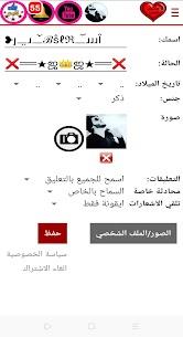 دردشة احباب العرب-تعارف وتواصل 3