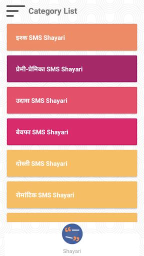 हिंदी की गन्दी शायरी, Shayari  screenshots 1