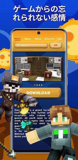 ダウンロード Modsマップスキン にとって Minecraft mod apk