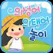 ハングルの遊び擬声語擬態語 - 幼児 子供 ハングル 教育 発達 言語