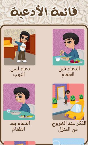 الأدعية اليومية للأطفال 1.0.9 screenshots 4