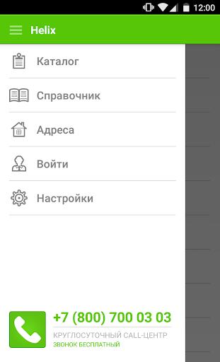 Helix 1.17 Screenshots 1
