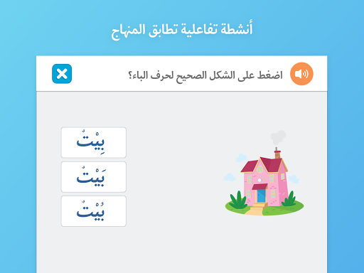 Abjadiyat u2013 Arabic Learning App for Kids apkslow screenshots 9