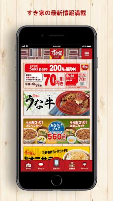 すき家公式アプリのおすすめ画像1