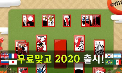 ubb34ub8ccub9deuace0 2020 - uc0c8ub85cuc6b4 ubb34ub8cc uace0uc2a4ud1b1 1.4.6 Screenshots 7