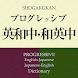 プログレッシブ英和(5版)・和英(4版)辞典(小学館) - Androidアプリ