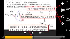 有機化学 基本の反応機構 Organic Chemistry(日本語/英語)Android10以下用のおすすめ画像3