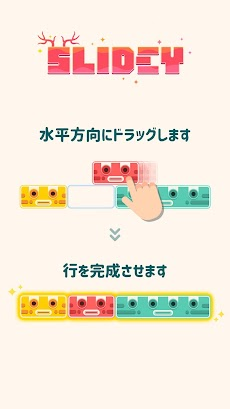 Slidey®:ブロックパズルのおすすめ画像2