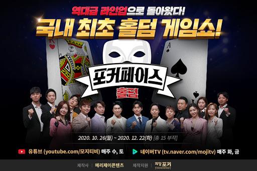 Pmang Poker : Casino Royal 69.0 screenshots 8