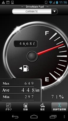 DriveMate Fuelのおすすめ画像5