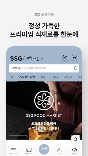 SSG uc0c8ubcbdubc30uc1a1 modavailable screenshots 4