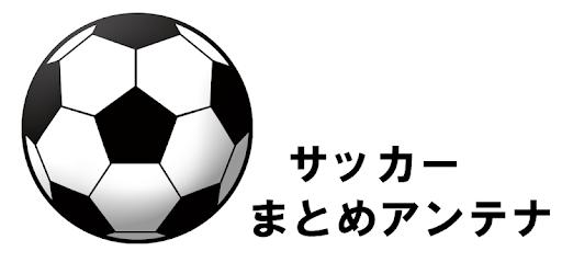 サッカー アンテナ