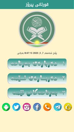u0642u0648u0631u0626u0627u0646u06cc u067eu06ccu0631u06c6u0632 Quran 5.3 Screenshots 8