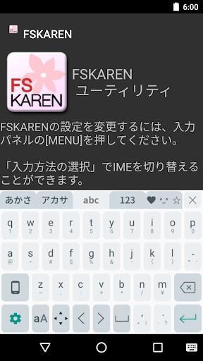 FSKAREN(u65e5u672cu8a9eu5165u529bu30b7u30b9u30c6u30e0)  screenshots 2