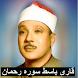 Qari basit surah Rehman - Androidアプリ