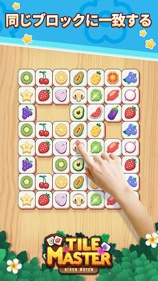 Tile Connect Master: ブロックマッチパズルゲームのおすすめ画像2