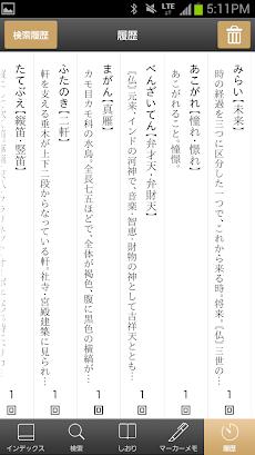 大辞林|ビッグローブ辞書:縦書き表示&辞書をめくる感覚の検索のおすすめ画像5