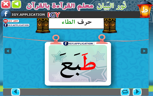 Nour Al-bayan Alphabet - Part 2 Screenshot
