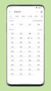 Mereu65b0u95fb 1.3.0-fixed Screenshots 2