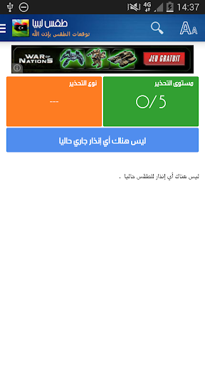 Libya Weather - Arabic 10.0.41 Screenshots 4