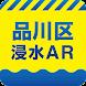 品川区浸水AR - Androidアプリ