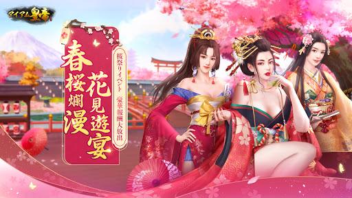 アイアム皇帝 3.3.0 screenshots 1