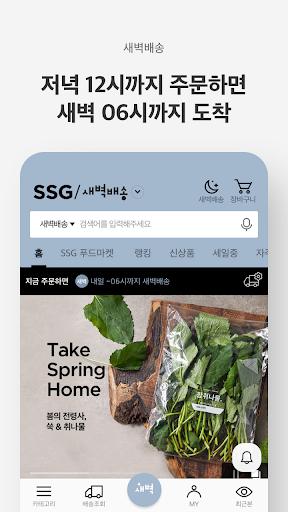 SSG uc0c8ubcbdubc30uc1a1 modavailable screenshots 1