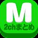 2chまとめ最速!2ちゃんねるまとめを読むならコレ!! - Androidアプリ