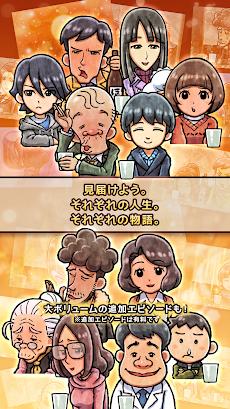 おでん屋人情物語4 〜Life Goes On〜のおすすめ画像4