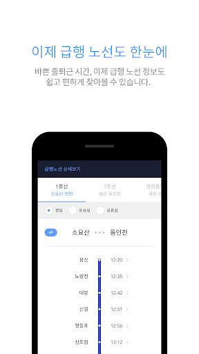 Korean Subway : Smarter Subway Apkfinish screenshots 16