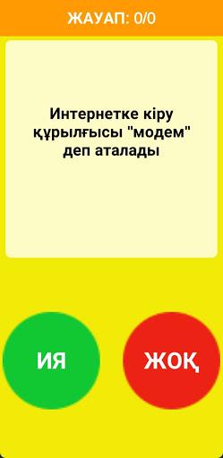 u0418u044f u043du0435u043cu0435u0441u0435 u0416u043eu049b 1.3.2 screenshots 2