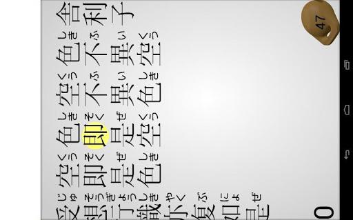 u822cu82e5u5fc3u7d4c  screenshots 5