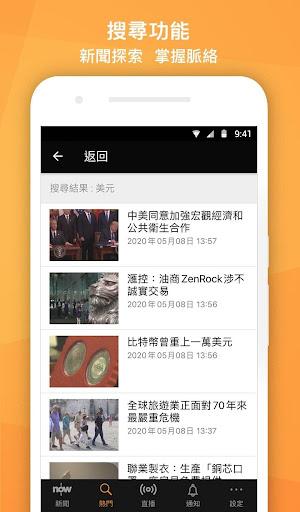 Now u65b0u805e - 24u5c0fu6642u76f4u64ad 5.9.7 Screenshots 4