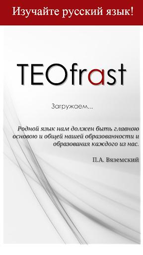 strsses of russian language screenshot 1
