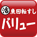 活魚回転すしバリュー - Androidアプリ